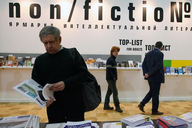 Ярмарка Non-Fiction 18